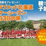 【読者モデル募集!!】クラブメッド北海道2泊3日の親子旅企画