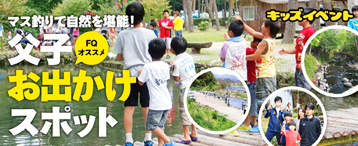 """""""釣り""""デビューに最適!<br />大自然の中、魚を釣って美味しく食べよう!"""
