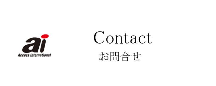 access-Contact