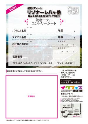 entry_travel_yatsugatake