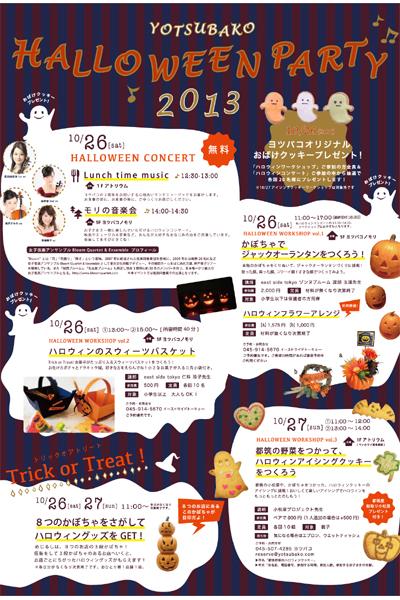 【YOTSUBAKO】ハロウィンイベント
