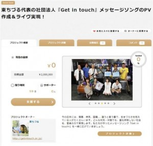 Get-in-touch_001