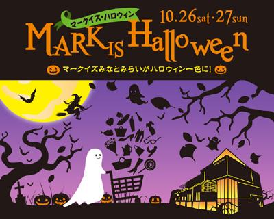 mark-is-halloween