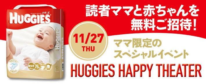 日本初上陸! 世界約80ヶ国で愛される<br />あのブランドのスペシャルイベント開催決定!