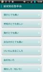 jp.co.c2inc.medicallite.first_ss02_VM1P