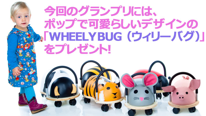 wheely_bug_family