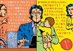 会社ではビジネスという戦場で疲れ果て、疲れたその身体を休めるべく家庭に戻れば、それとは別次元ともいえる家族のプレッシャーがハンパじゃない。 父親という職業に安息の場所はないのである。