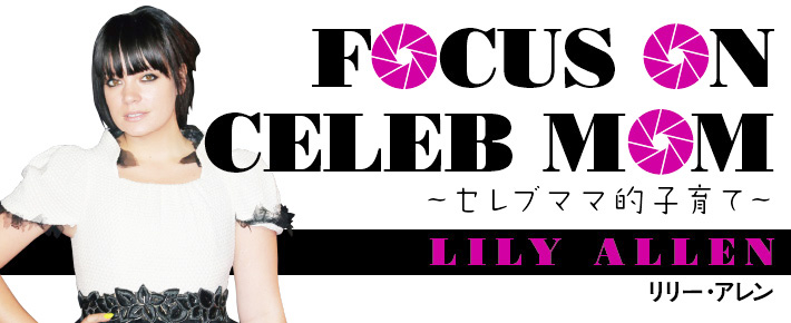 FOCUS ON CELEB MOM[リリー・アレン]