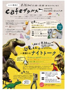 ヨツバコ恐竜フェア
