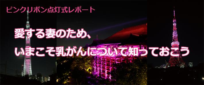 ピンクリボン点灯式イベント アンバサダーの鈴木保奈美さんも登場