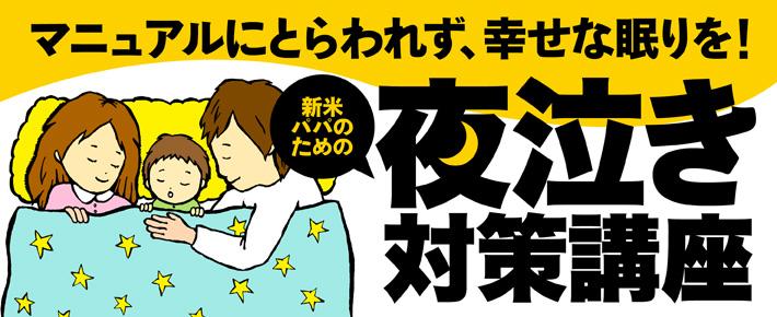 BBS_yonaki
