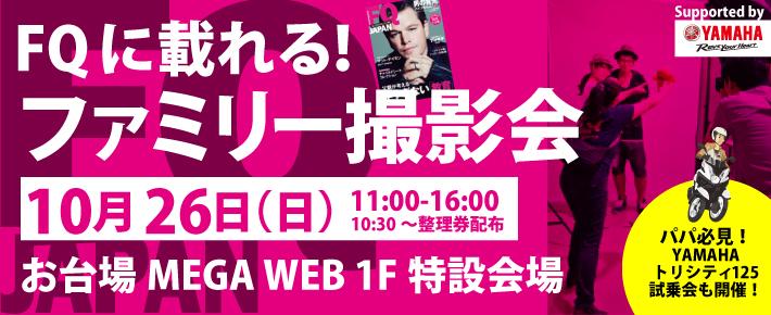 10/26(日)@お台場MEGA WEBで開催!!YAMAHA TRICITY×FQ JAPAN ファミリー撮影会