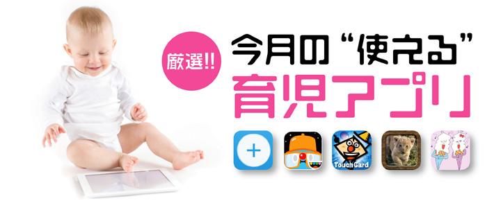子供の音感をゆる~く刺激する「音で遊ぶアプリ」