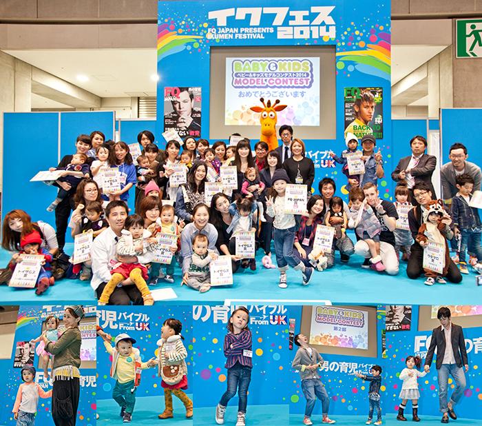2014年決勝大会