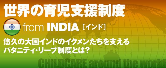 childcare_india