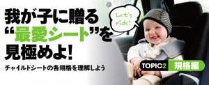 childseat_topic2