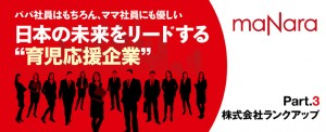 company_maNara
