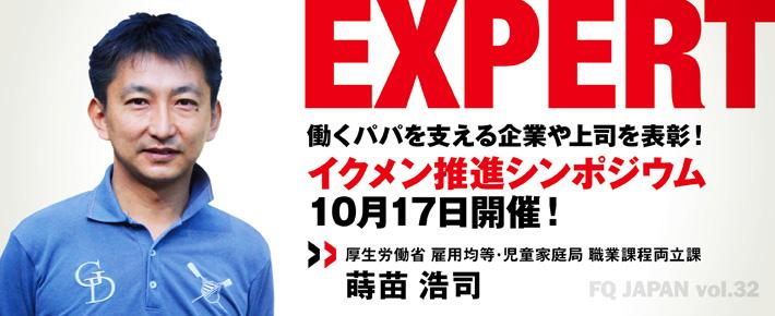 イクメン推進シンポジウム 10月17日(金)開催!