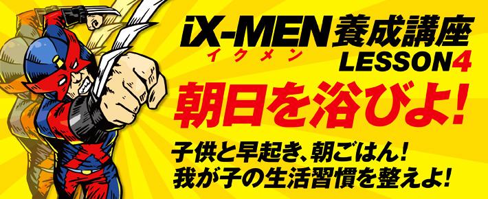 iX-MEN養成講座 LESSON4 朝日を浴びよ!