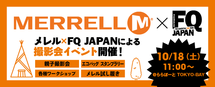 限定50組! FQスペシャル撮影会!<br /> 10/18(土)は『ららぽーとTOKYO-BAY』へ
