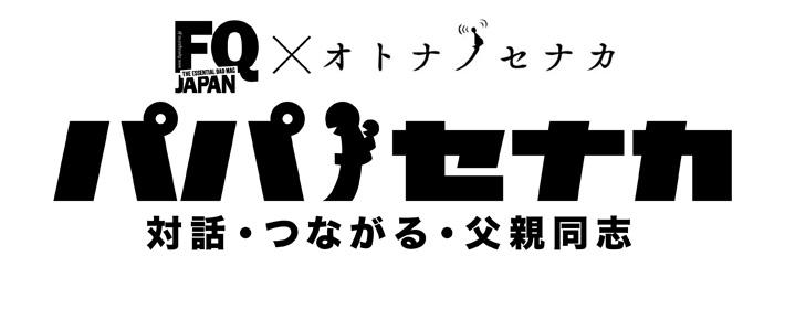 パパノセナカ in 大阪 vol.2 レポート!