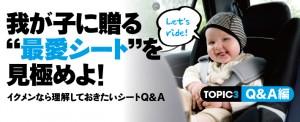 childseat_topic3