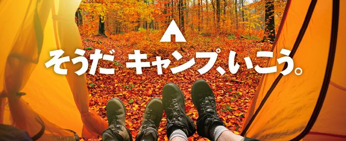 「親子キャンプは秋!」 その5つの根拠