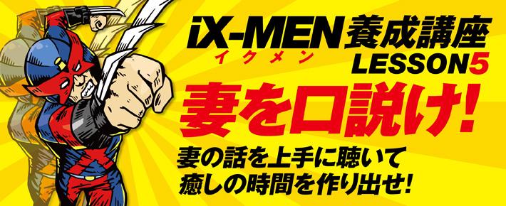 iX-MEN 養成講座 LESSON5 妻を口説け!