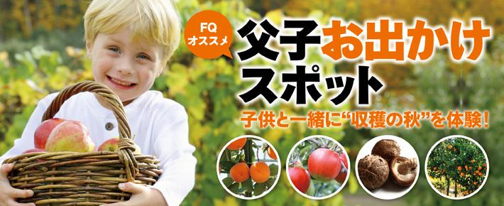 """子供と一緒に""""収穫の秋""""を体験!"""