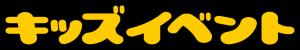 kidsevent_logo