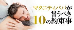 10maternity