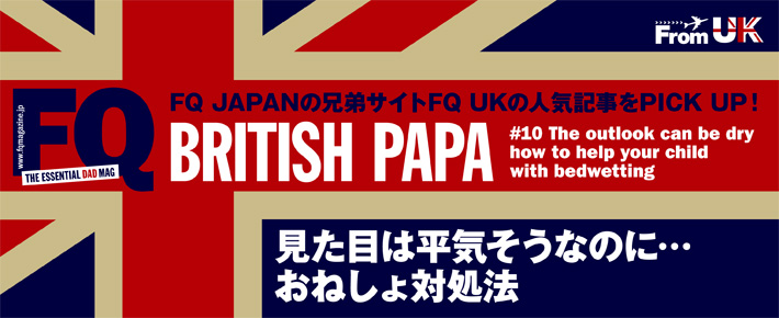 「BRITISH PAPA」#10<br />見た目は平気そうなのに…おねしょ対処法