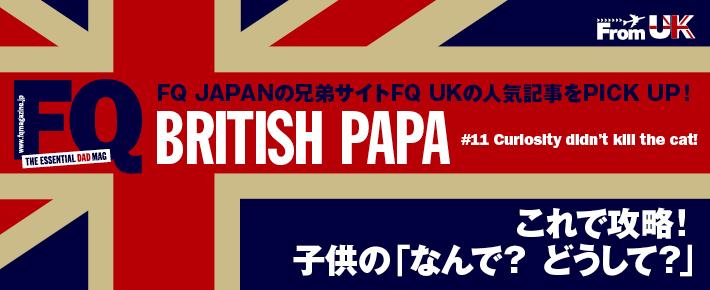 「BRITISH PAPA」#11<br />これで攻略! 子供の「なんで? どうして?」