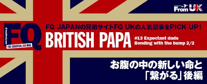 「BRITISH PAPA」#13<br />お腹の中の新しい命と「繋がる」後編