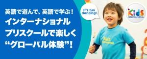"""インターナショナルプリスクールで楽しく""""グローバル体験""""!"""