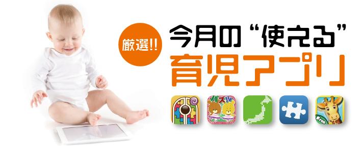 楽しく脳トレしよう! 「ジグソーパズルアプリ」5選!!