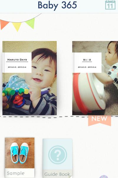 baby365_3