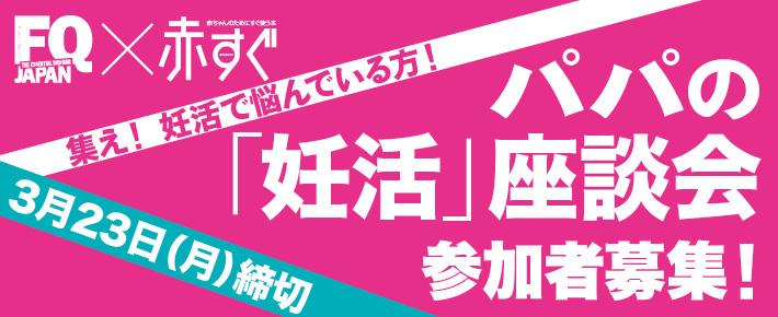 『男の「妊活」座談会』参加者募集!
