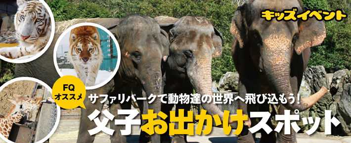 暖かくなって動物たちも動き出す!<br />春休み、「サファリパーク」で動物たちと触れ合おう!