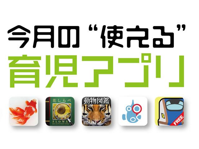 「図鑑アプリ」で我が子がチビ博士に変身! FQ JAPAN 男の育児online