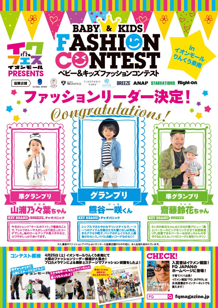 「ベビー&キッズファッションコンテストinりんくう泉南」結果発表!