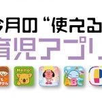 梅雨はstudy time!<br>「英語学習アプリ」5選