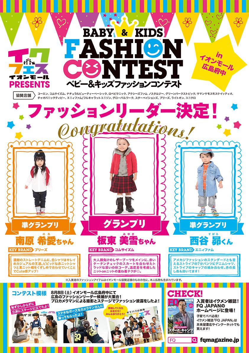 「ベビー&キッズファッションコンテストin広島府中」結果発表
