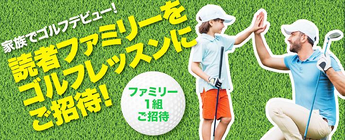 【読者ファミリーご招待】親子でゴルフデビュー!<br />新OPENの初心者用ゴルフコース&レッスンを体験しよう