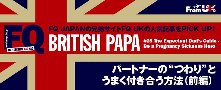 """「BRITISH PAPA」#25<br />パートナーの""""つわり""""と向き合おう!(前編)"""