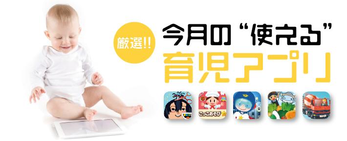 子供だってお仕事がしたい!<br />「プチ職業体験アプリ」5選!!