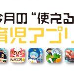 子供だってお仕事がしたい!「プチ職業体験アプリ」5選!!