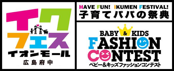 ベビー&キッズファッションコンテストin広島府中 応募フォーム