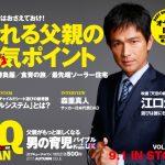 雑誌「FQ JAPAN」2015年秋号[VOL.36]発売!