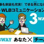 WLBコミュニケーション術③ あなた×チーム